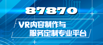 87870业务合作介绍:期待与您合作 共建VR美好未来!