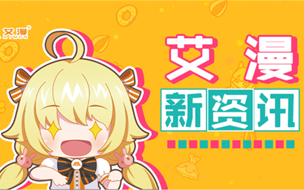 艾漫AIMON 2019 ChinaJoy 参展决定!